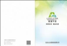环保绿色画册封面图片