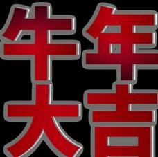 牛年大吉艺术字图片