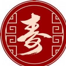 寿字艺术字国风背景图片