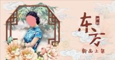 旗袍中国风海报祥云图片