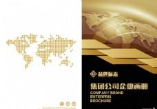 金色大气集团企业宣传画册封面图片