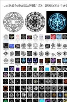 224款最全超炫魔法阵素材图片