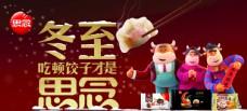 2021思念食品冬至饺子冰柜贴图片