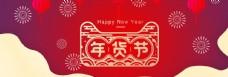 电商年货节banner图片