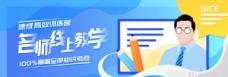 名师线上教学banner图片