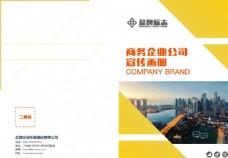 黄色大气商务企业画册封面封底图片