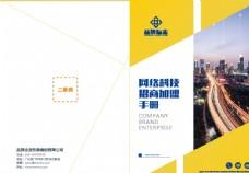 黄色大气企业宣传画册封面封底图片