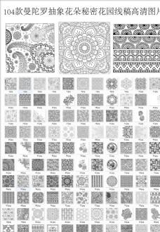 104款曼陀罗抽象花朵秘密花园图片
