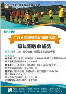 足球俱乐部宣传单图片
