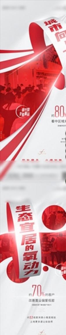地产创意立体字红色人气热销海报图片