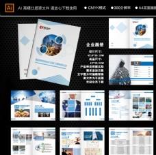 企业画册集团画册公司画册图片