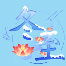 冬至艺术字图片