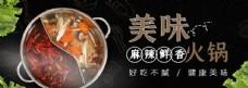 火锅banner图片