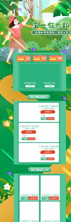 简约绿色小清新淘宝首页设计图片