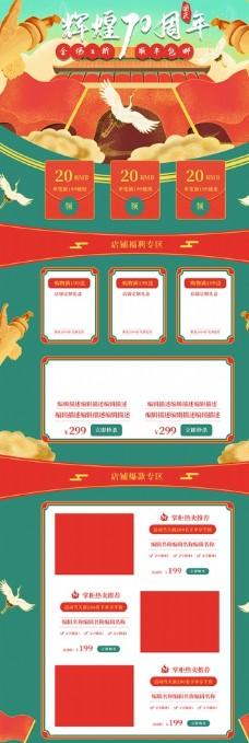 大气中国风国庆节活动促销首页图片