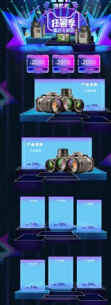 相机镜头科技数码促销淘宝首页图片