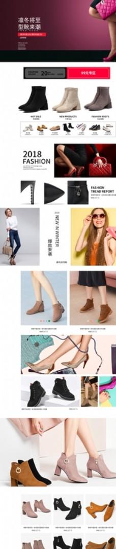 女鞋促销活动淘宝首页图片