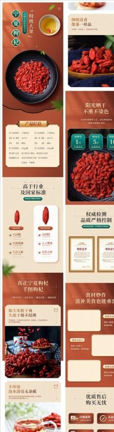 国潮风红色食品干货特产枸杞子图片