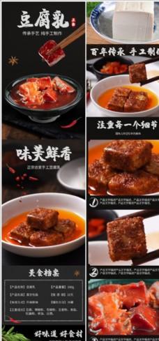 豆腐乳食品小吃美食特产详情页中图片
