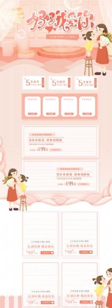 简约粉色大气活动促销淘宝首页图片