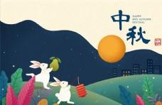 中秋节海报模板宣传册图片