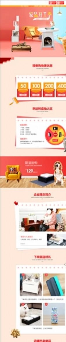 宠物用品首页图片
