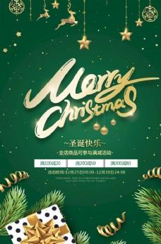 圣诞节绿金移动端海报图片