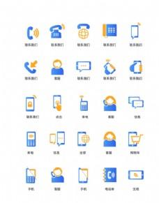 通讯图标icon图片