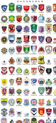 亚洲足球俱乐部队徽PSD分层素图片