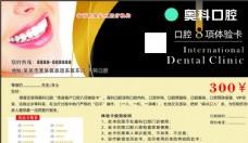 牙科代金券口腔体验卡图片