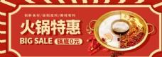 火锅特惠banner图片