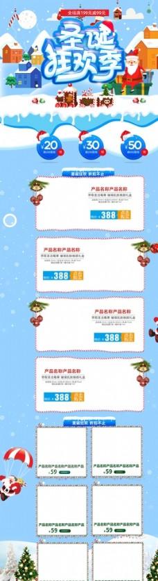 淘宝圣诞节元旦购物节首页图片