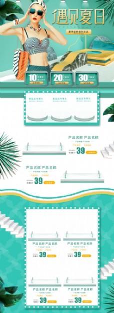 春夏新品上市促销活动淘宝首页图片