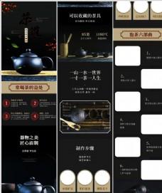 清新中国风百货茶具详情页图片