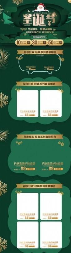 圣诞节简约大气淘宝首页设计图片
