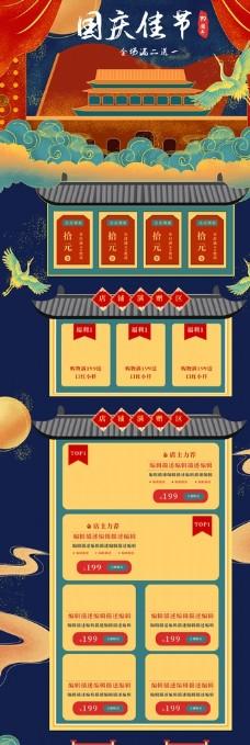 国庆节促销活动首页设计图片