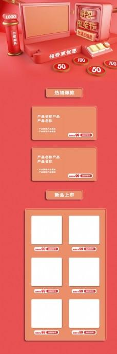 简约大气红色促销首页设计图片
