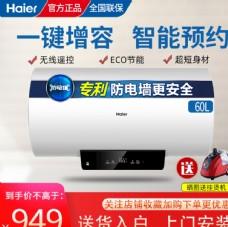 热水器主图图片