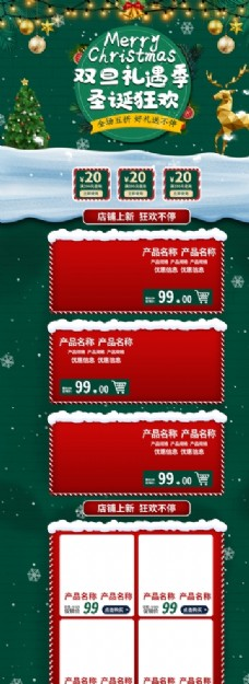 圣诞节元旦节首页图片