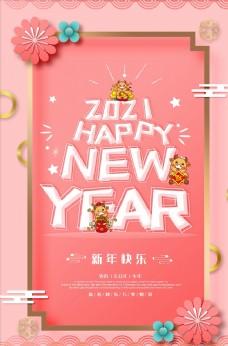 2021牛年海报新年快乐图片