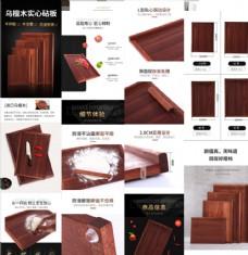 菜板面板详情页图片