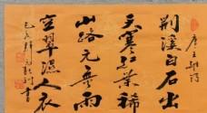 归元寺能利法师书唐代王维诗图片