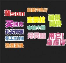 武汉方言手牌KT板图片