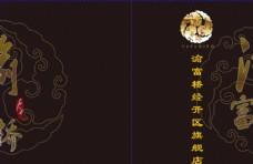 渝富桥足浴画册图片