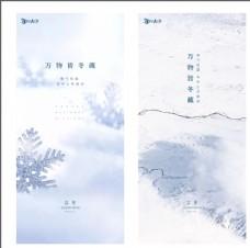立冬微信图片