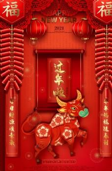 牛年海报图片