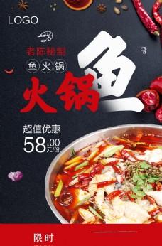 火锅店促销海报图片