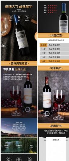年货礼品高端酒礼盒详情页模板图片