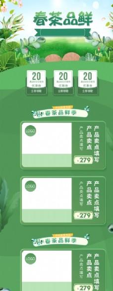 春茶新品首页装修模板图片