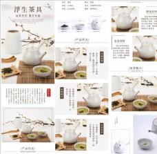 中国风茶具茶杯茶壶杯子百货茶叶图片